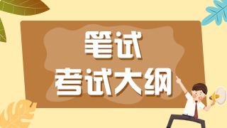 口腔执业医师大纲汇总(文档下载2021)