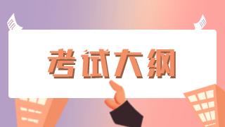 2021年口腔执业助理医师考试科目大纲汇总