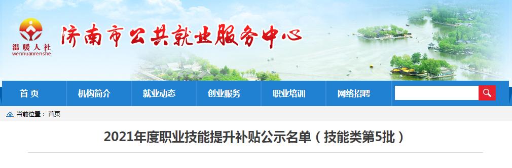 济南健康管理师成功领取技术技能提升补贴2000元!
