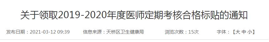 2019-2020年度濟南天橋區醫師定期考核合格標貼領取時間