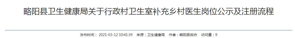 漢中市略陽縣發布醫學專業高校畢業生免試申請鄉村醫生執業注冊通知
