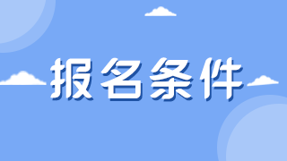 2022年主管药师北京考点报名条件