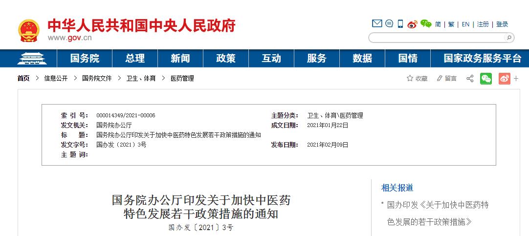 """国务院发布中医药重磅政策!""""治未病""""成医院未来发展趋势!"""