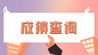 湖北省2021药学职称考试成绩在哪里查询?