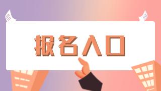 青岛市2021年内科主治医师报考时间是什么时候?