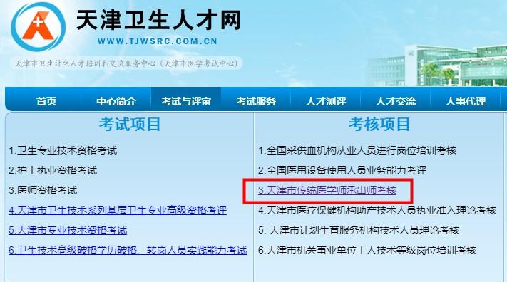天津2021年传统师承考试报名入口开通了吗?