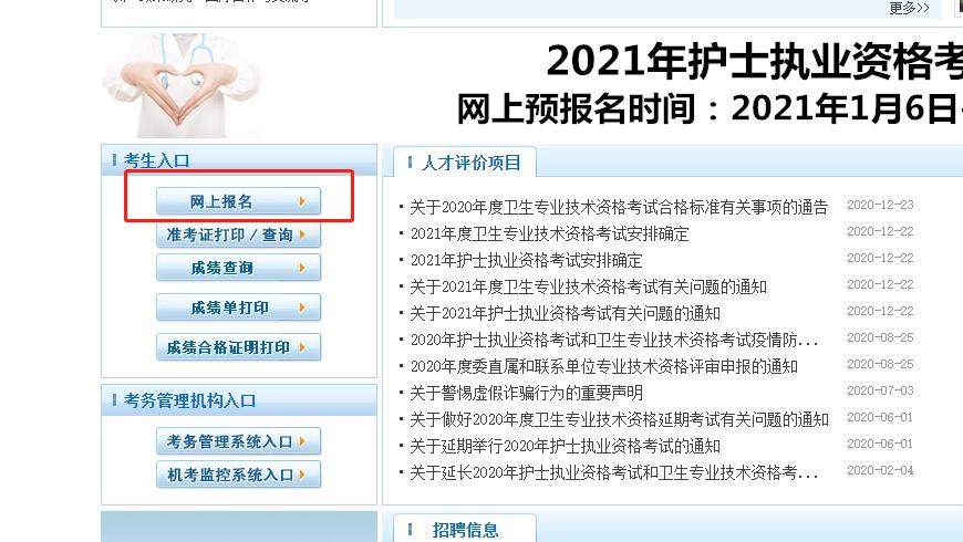检验技士报名时间安排中国卫生人才网