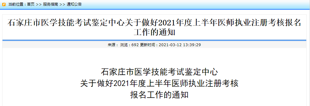 河北省石家莊2021年度上半年臨床醫師執業注冊考核報名的通知