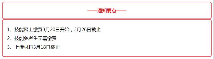 2021年内蒙古考区口腔执业医师实践技能缴费起止时间3月20-26日!