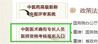四川省2021年传统师承/确有专长人员医师报名网址入口