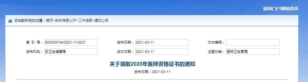 2020年宁波镇海区口腔执业医师资格证领取通知