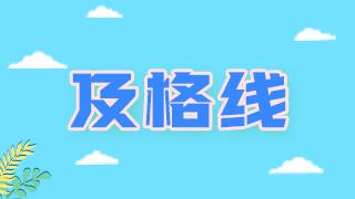 广西乡镇卫生院2020主管护师考生合格分数线确定为55分