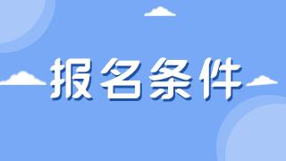 廣東口腔助理醫師資格證報名條件