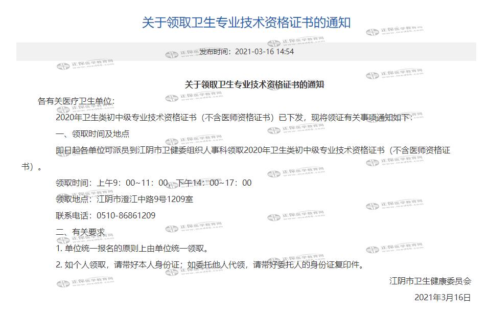 速看!江苏江阴2020年检验职称证书领取的通知