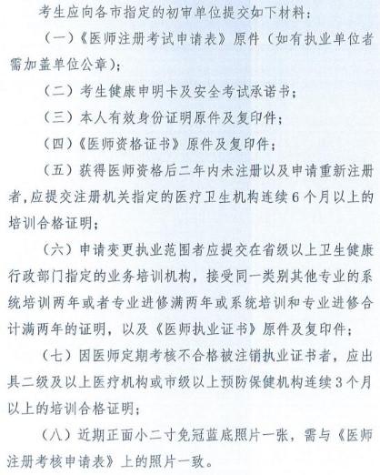 唐山市2021年醫師執業注冊報名條件及報名材料是什么?如何盡快順利報名?