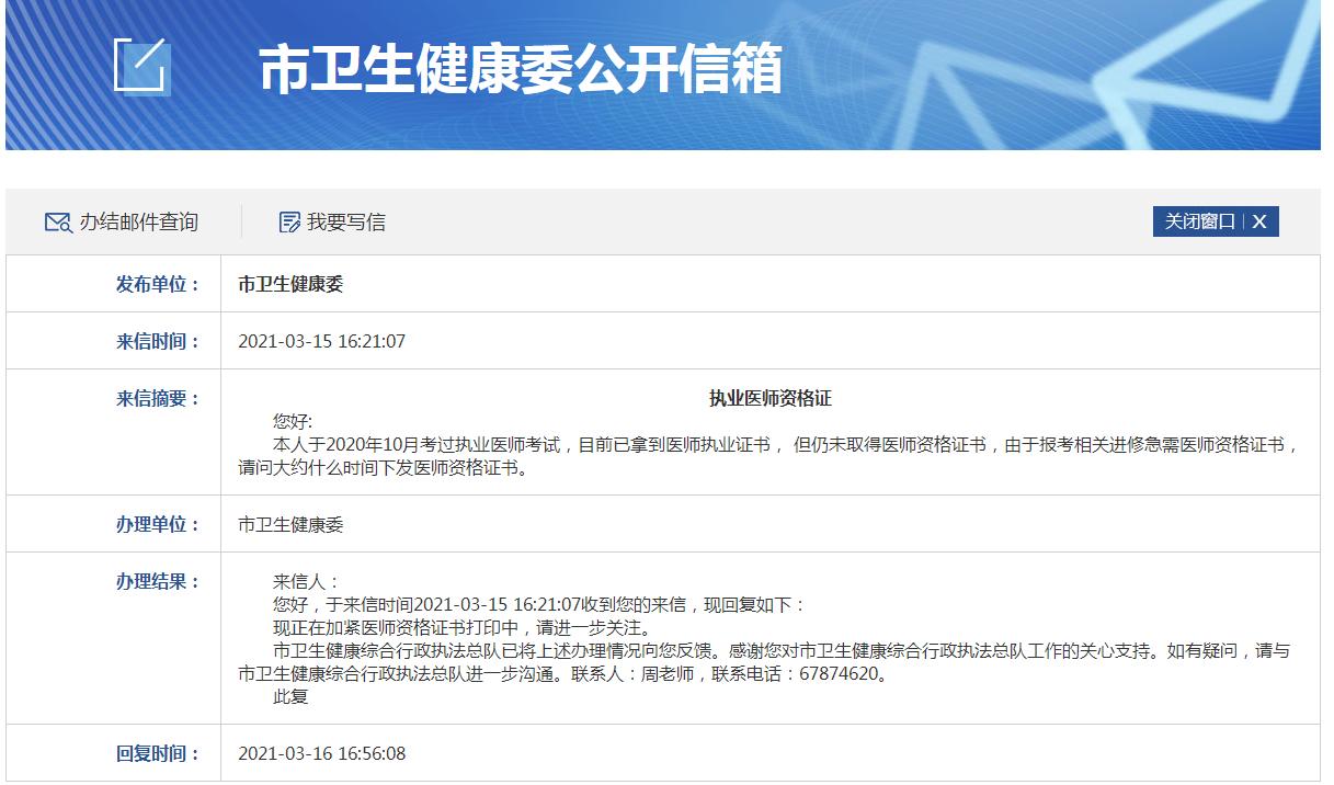 重庆考区什么时间发放2020年口腔助理医师资格证书?