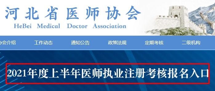 4月20日起打印邢臺市2021年醫師執業注冊考試準考證(附準考證打印入口)