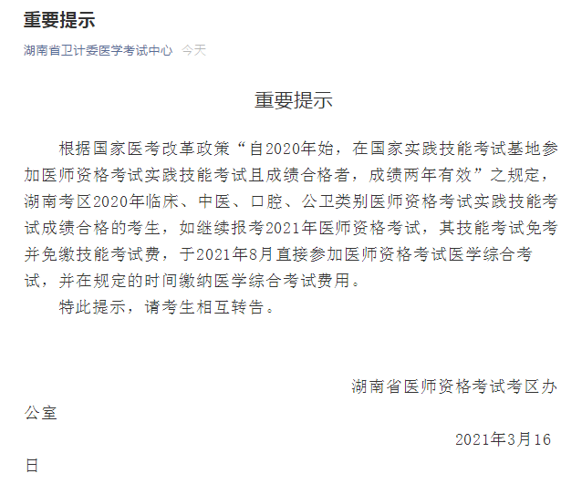 湖南省2021年公卫医师资格考试实践技能缴费重要提示
