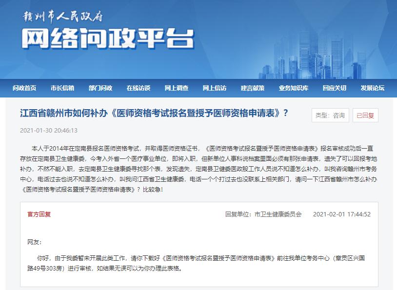 江西省贛州市如何補辦《醫師資格考試報名暨授予醫師資格申請表》?