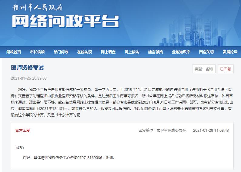 江西省2021年临床医师考试报名工作年限是按照什么计算的?工作年限截止日期?