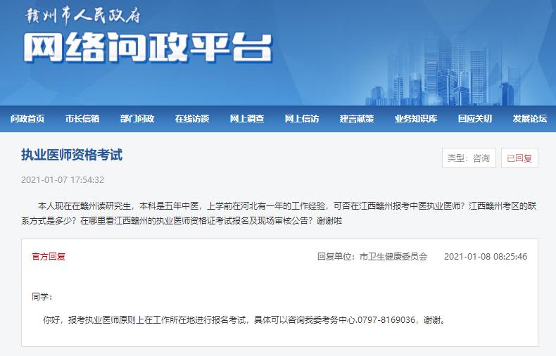 在读研究生在河北有工作证明,是否可以参加赣州市执业医师考试报名?