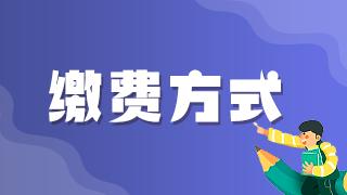 重要提示!青島考區2021年執業醫師考試網上繳費最后1天!