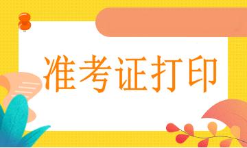 西宁2021年执业医师准考证网上打印流程、打印温馨提示!