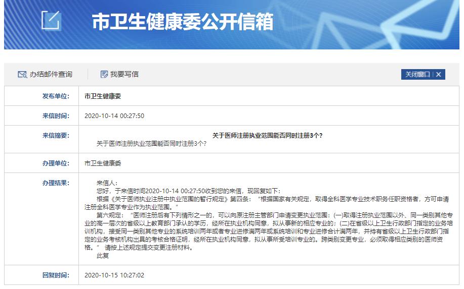 重慶衛健委:醫師注冊執業范圍能否同時注冊3個嗎?