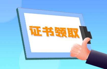 2020初级护师考试证书云南安宁考点开始发放,速去领取!
