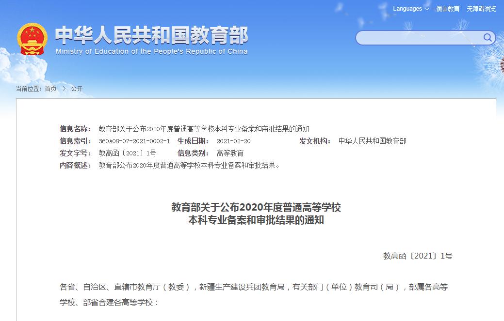 教育部公开发布:14所高校增设中医药特色专业!