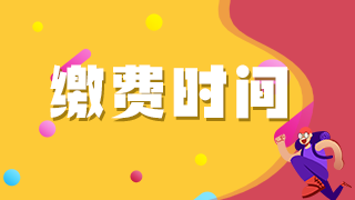 2021年四川考區執業醫師資格技能、醫學綜合一試和二試繳費通知!