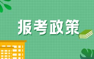 2021年鄉村全科助理醫師考試報名信陽市審核通過考生名單