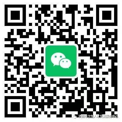 山東省濟南考點2020年臨床助理醫師資格證書現場領取時間及領取地點