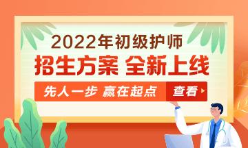 2022初级护师考试辅导方案超前预售开启!