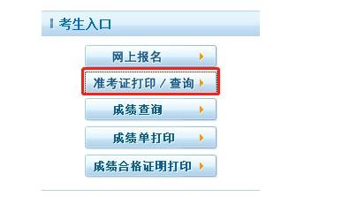 2021年药学职称考试准考证打印步骤-中国卫生人才网