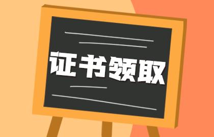 2020年锦州内科主治医师考试证书什么时候领?4月6日开始!