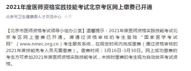 北京市2021年国家医师资格考试实践技能考试网上缴费截止时间:3月30日