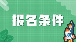 2021年云南省初级药师考试条件查询