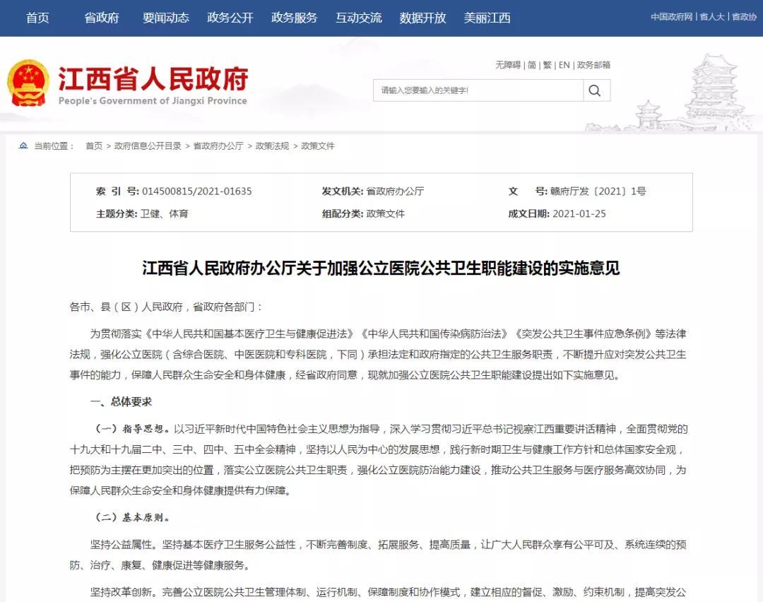 江西省人民政府规定:临床医师晋职称须做公卫!