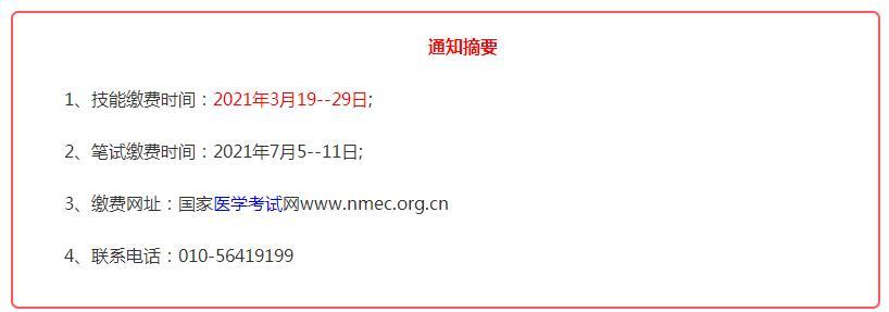 浦江县口腔执业医师2021年考试缴费是网上缴费还是现金缴费?