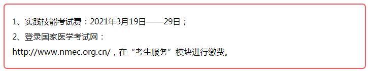 2021年口腔助理医师广元昭化区实践技能缴费3月29日截止!