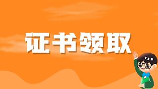 2020年浙江萧山领取口腔助理医师证书的地点和要求