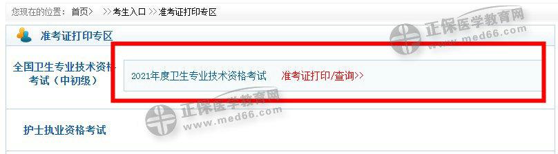 【中国卫生人才网】2021初级护师考试准考证打印入口已开通!