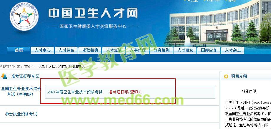 中国卫生人才网2021年药学职称考试准考证打印入口3月25日已开通!