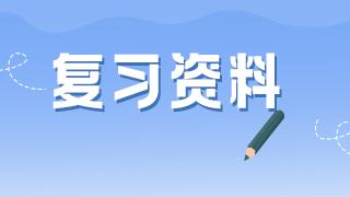 膀胱癌&肾癌护理-2021护师职称考试学霸笔记,速收藏!