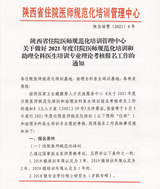 有BLS证才能报名?湖南、浙江、陕西发布2021年住培结业考核通知!
