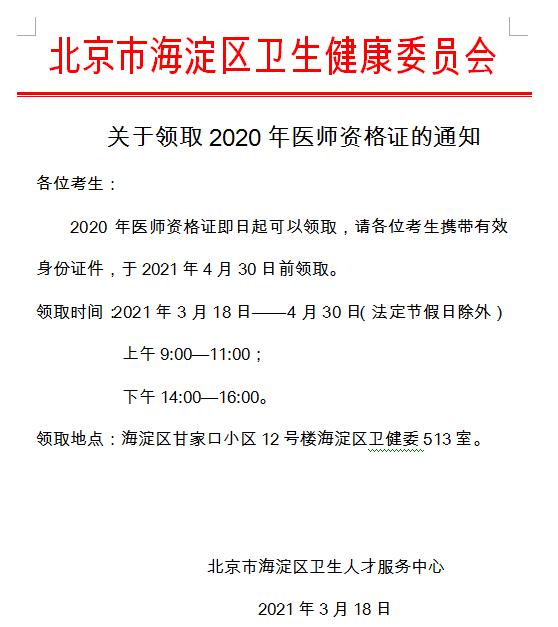 海淀区2020年医师资格证书领取