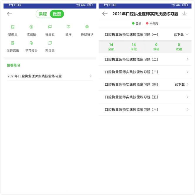 口腔技能模拟题库App端图组