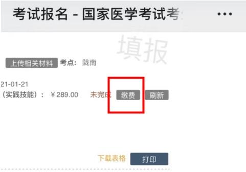 甘肅省隴南市2021年醫師實踐技能考試網上繳費入口關閉時間:4月7日