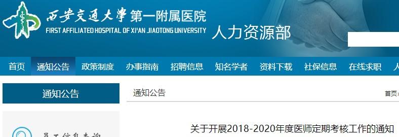 西安交通大學第一附屬醫院2018-2020年度醫師定期考核通知